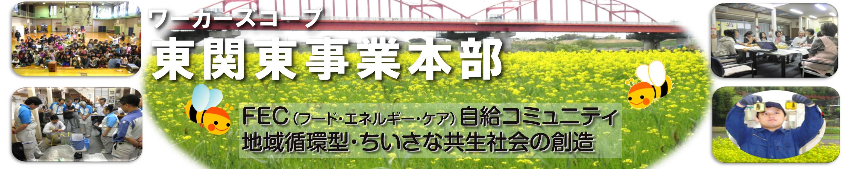 ワーカーズコープ・センター事業団東関東事業本部