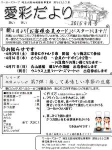愛彩HP表紙