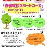 春日井集中訓練募集チラシ(表)