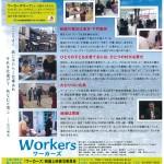 映画「ワーカーズ」多治見上映会チラシ(裏)