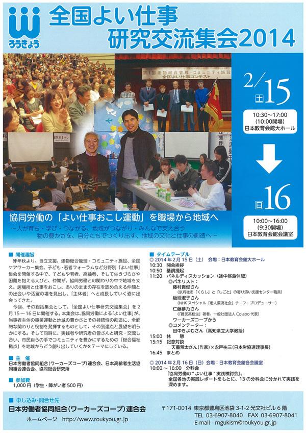 全国よい仕事研究交流集会2014のコピー