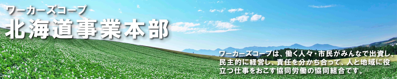 ワーカーズコープ・センター事業団北海道事業本部